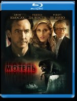 Мотель (Сумка) (Blu-ray)