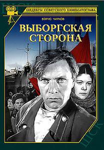 Выборгская сторона на DVD