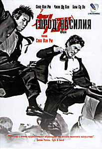 Город насилия на DVD
