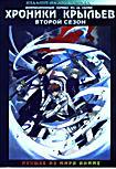 Хроники Крыльев 2 Сезон на 2 dvd (26 серий) (DVD-R) на DVD