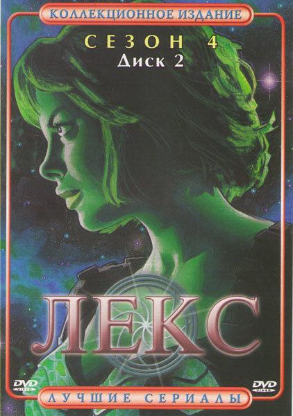 Лекс 4 Сезон (13-24 серии) на DVD