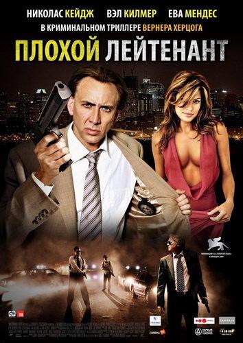 Плохой лейтенант на DVD