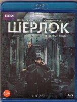 Шерлок 4 Сезон (3 серии) (Blu-ray)