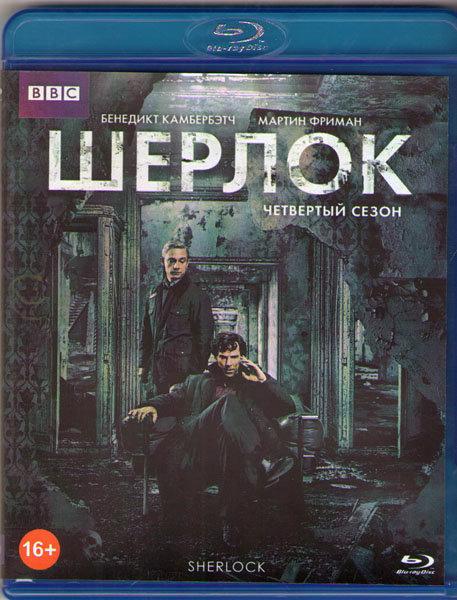 Шерлок 4 Сезон (3 серии) (Blu-ray)* на Blu-ray
