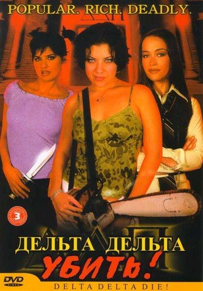 Дельта дельта убить! (Сестринское братство) на DVD