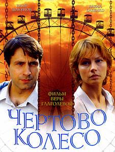 Чертово колесо  на DVD