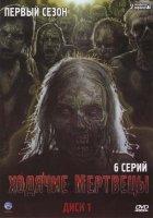 Ходячие мертвецы 1 Сезон (6 серий)