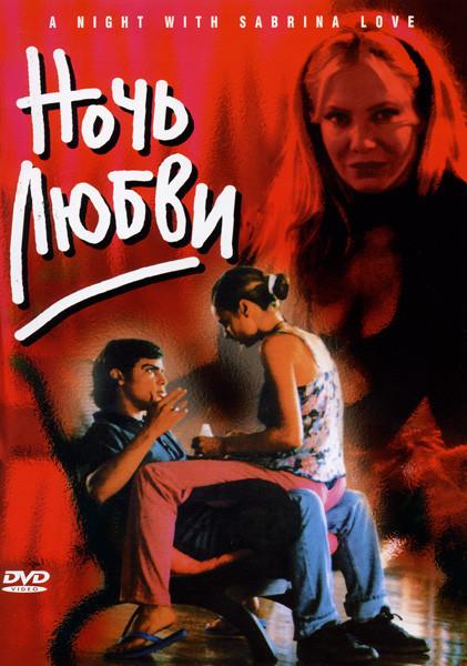 Ночь любви  на DVD