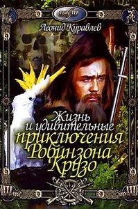 Жизнь и удивительные приключения Робинзона Крузо на DVD