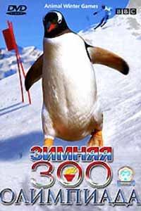 BBC Зимняя ЗОО Олимпиада на DVD