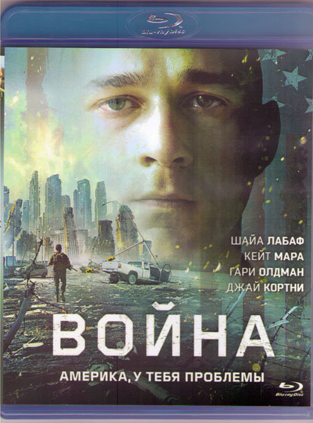 Война (Blu-ray) на Blu-ray