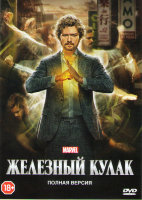 Железный кулак (13 серий) (2 DVD)