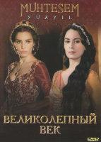 Великолепный век (43-63 серии)
