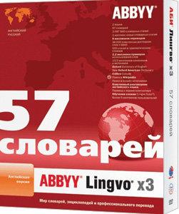 ABBYY Lingvo х3 Англо-русский словарь (PC CD)