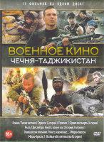 Военное кино Чечня Таджикистан (Война / Тихая застава / Стрелок (4 серии) / Стрелок 2 Право на смерть (4 серии) / Рысь / Десантура Никто кроме нас (8