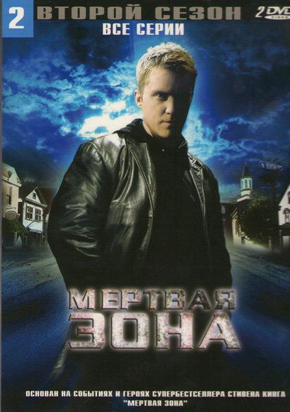 Мертвая зона 2 Сезон (12 серий) (2 DVD) на DVD