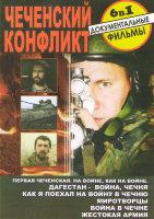 Чеченский конфликт (Первая чеченская На войне как на войне / Дагестан Война Чечня / Как я поехал на войну в Чечню / Миротворцы / Война в Чечне / Жесто