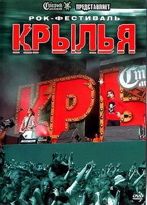 Крылья рок-фестиваль на DVD