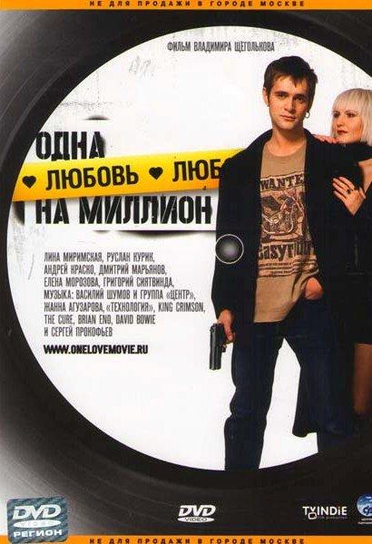 Одна любовь на миллион на DVD