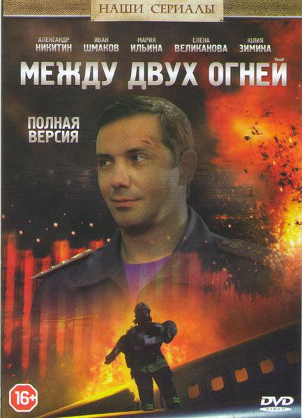Между двух огней (16 серий) на DVD