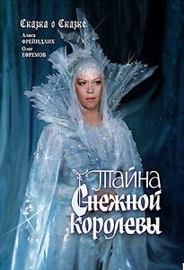 Тайна снежной королевы на DVD