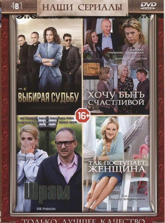 Выбирая судьбу (4 серии) / Хочу быть счастливой (4 серии) / Шрам (4 серии) / Так поступает женщина (4 серии) на DVD