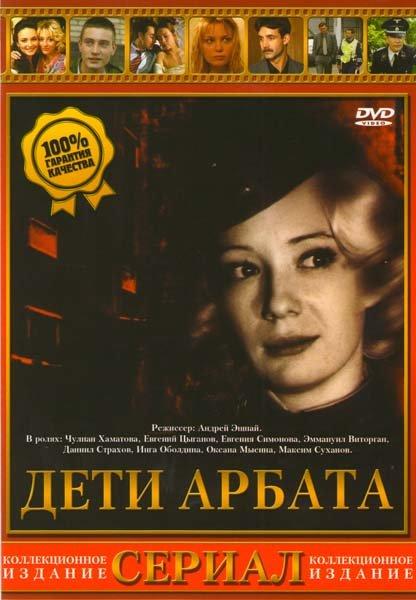 Дети Арбата (16 серий) на DVD