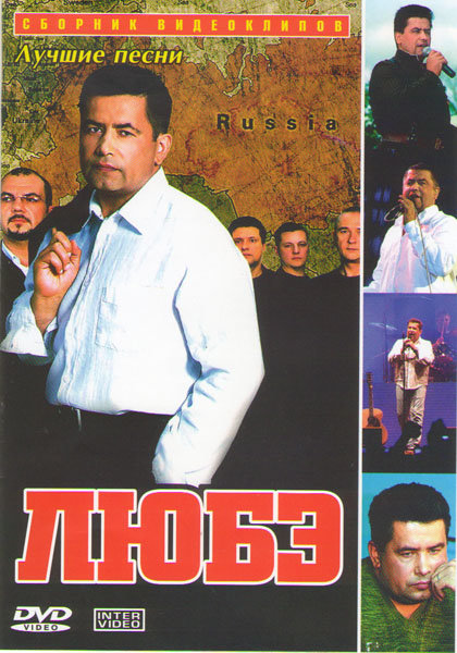 Любэ Лучшие песни на DVD