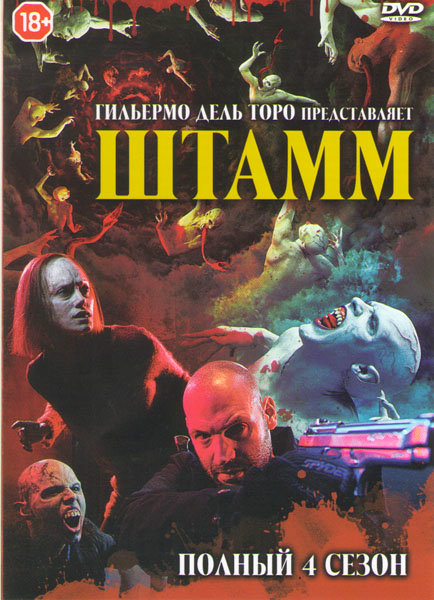 Штамм 4 Сезон (10 серий) (2 DVD)