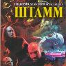 Штамм 4 Сезон (10 серий) (2 DVD) на DVD
