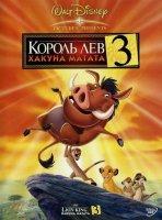 Король Лев 3 Хакуна Матата (Позитив мультимедиа)