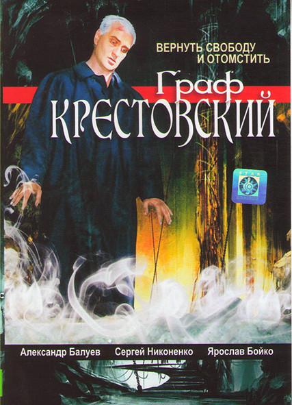 Граф Крестовский (11 серий)* на DVD