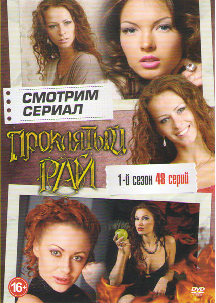 Проклятый рай 1 Сезон (48 серий) на DVD