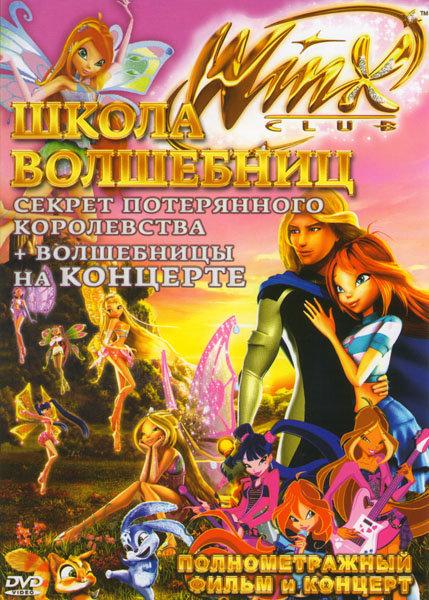 Школа волшебниц (Секрет потерянного королевства / Волшебницы на концерте) на DVD