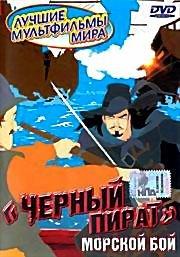 Черный пират Морской бой  на DVD
