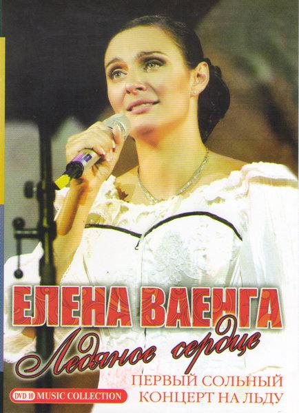 Елена Ваенга Ледяное сердце 1,2 на DVD