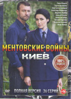Ментовские войны Киев (36 серий)