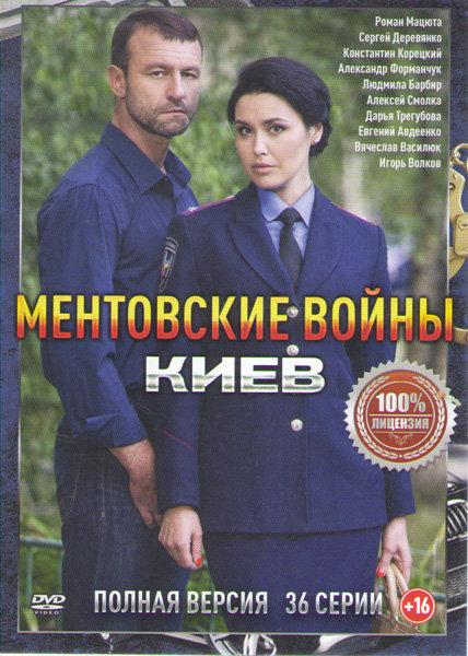 Ментовские войны Киев (36 серий) на DVD