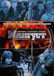 Мангуст (4 dvd) на DVD