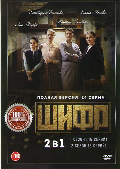 Шифр 1,2 Сезоны (24 серии) на DVD