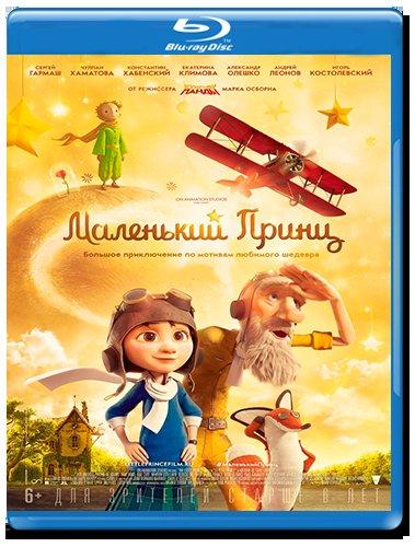 Маленький принц (Blu-ray) на Blu-ray