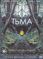 Тьма (10 серий) (2 DVD)