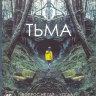 Тьма (10 серий) (2 DVD) на DVD