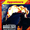 Война 2030. Пожар метрополии (аудиокнига MP3 на 2 CD)