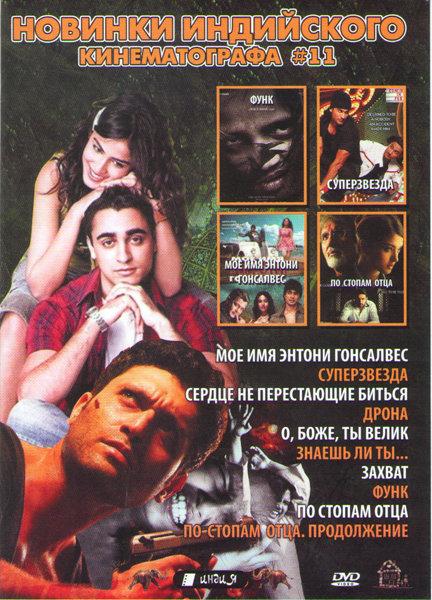 Новинки индийского кинематографа 11 (Мое имя Энтони Гонсалвес / Суперзвезда / Сердце не перестающее биться / Дрона / О боже ты велик / Знаешь ли ты /  на DVD