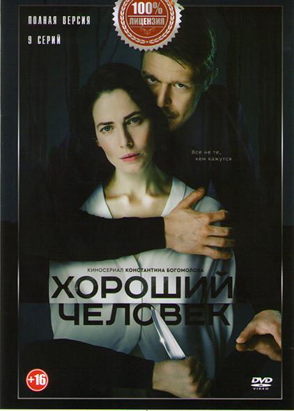 Хороший человек (9 серий) на DVD