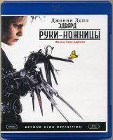 Эдвард руки ножницы (Blu-ray)