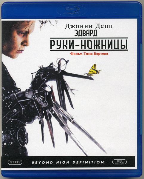 Эдвард руки ножницы (Blu-ray)* на Blu-ray