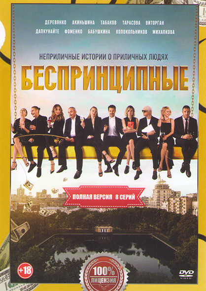 Беспринципные 1 Сезон (8 серий) на DVD