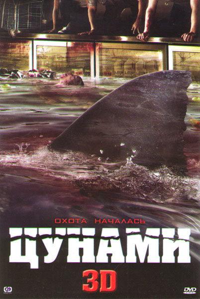 Цунами на DVD